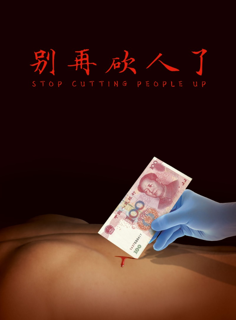 Stop organ harvesting in China/SeriesX6