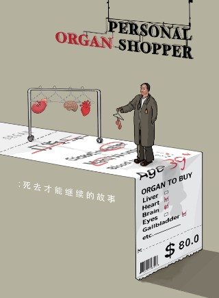 Personal Organ Shopper
